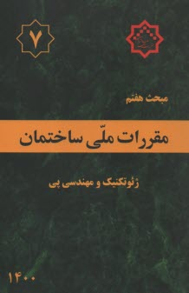 www.payane.ir - مقررات ملي ساختمان ايران: مبحث هفتم: پي و پيسازي