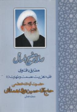 www.payane.ir - رساله توضيحالمسائل: مطابق با فتاواي فقيه اهل بيت عصمت و طهارت (ع)