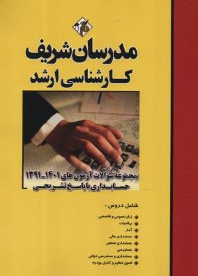 www.payane.ir - مجموعه سوالات كنكورهاي 88-75 رشته حسابداري با پاسخنامه تشريحي