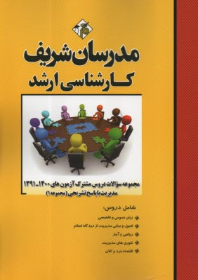 www.payane.ir - سئوالات كنكورهاي 89-75 مجموعه مديريت (1) با پاسخنامه تشريحي كارشناسي ارشد