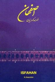 www.payane.ir - اصفهان