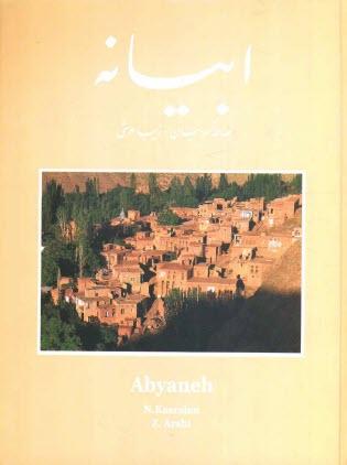www.payane.ir - ابيانه