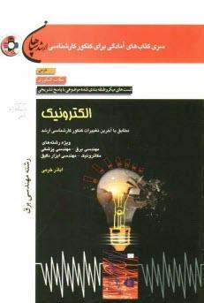 www.payane.ir - الكترونيك (رشته مهندسي برق)