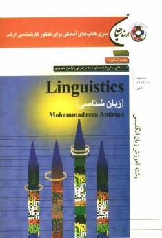 www.payane.ir - Linguistics (زبانشناسي) رشته آموزش زبان انگليسي