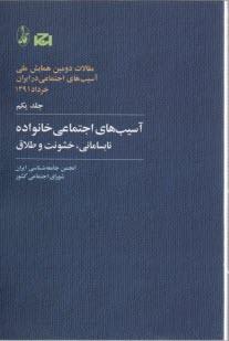 www.payane.ir - آسيبهاي اجتماعي ايران (مجموعه مقالات)