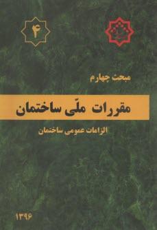 www.payane.ir - مقررات ملي ساختمان ايران: مبحث چهارم: الزامات عمومي ساختمان