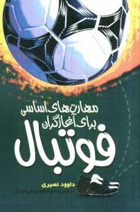 www.payane.ir - مهارتهاي اساسي براي آغازگران فوتبال
