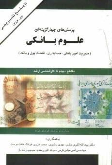 www.payane.ir - پرسشهاي چهارگزينهاي علوم بانكي: رشتههاي حسابداري بانكي، بانكداري، اقتصاد پول و بانك و كامپيوتر