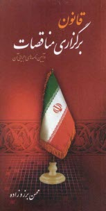 www.payane.ir - قانون برگزاري مناقصات و آييننامههاي اجرايي آن