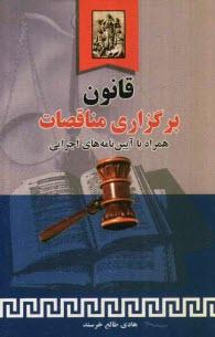 www.payane.ir - قانون برگزاري مناقصات همراه با آييننامههاي اجرايي، با آخرين اصلاحات و الحاقات