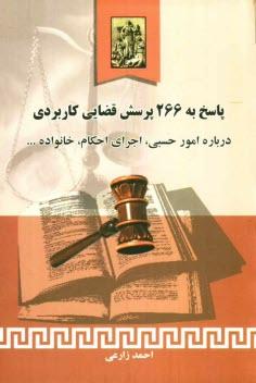 www.payane.ir - پاسخ به 266 پرسش قضايي كاربردي درباره: امور حسبي، اجراي احكام، خانواده، اجاره و تملك آپارتمانها