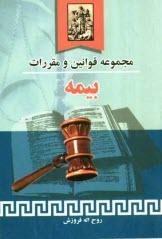 www.payane.ir - مجموعه قوانين و مقررات بيمه