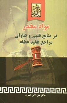www.payane.ir - مواد مخدر در منابع فقهي و فتاواي مراجع تقليد عظام