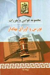 www.payane.ir - مجموعه قوانين و مقررات بورس و اوراق بهادار