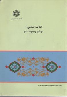 www.payane.ir - كاملترين راهنما و بانك سوالات انديشه اسلامي (1): ويژهي دانشجويان دانشگاه پيام نور