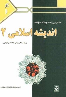 www.payane.ir - كاملترين راهنما و بانك سوالات انديشه اسلامي (2): ويژه دانشجويان دانشگاه پيام نور