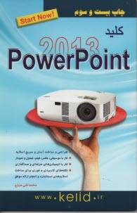www.payane.ir - كليد Power point 2007 & 2010