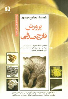 www.payane.ir - راهنماي جامع و مصور پرورش قارچ صدفي