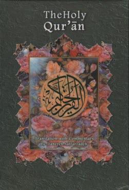 www.payane.ir - قرآن حكيم