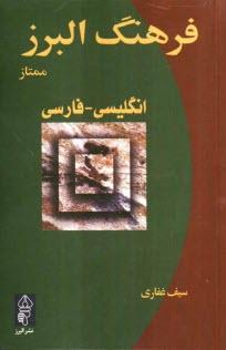 www.payane.ir - فرهنگ البرز ممتاز: انگليسي - فارسي