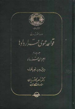 www.payane.ir - دوره حقوق مدني: قواعد عمومي قراردادها: اجراي قرارداد