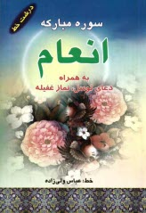 www.payane.ir - سوره مباركه انعام و دعاي توسل