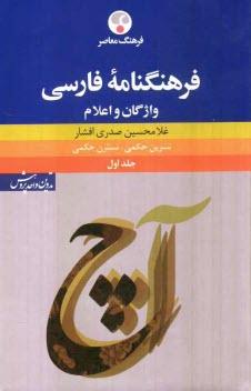 www.payane.ir - فرهنگنامه فارسي: واژگان و اعلام (آ - چ)