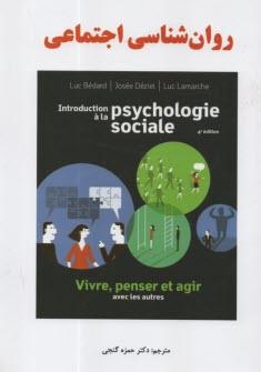 www.payane.ir - روانشناسي اجتماعي