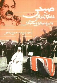 www.payane.ir - خاطرات زندگي صبحي و تاريخ: بابيگري و بهائيگري