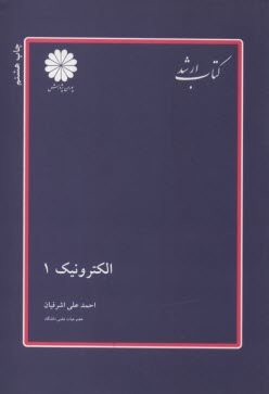 www.payane.ir - كتاب ارشد مجموعه مهندسي برق: الكترونيك (1)