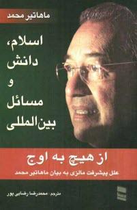 www.payane.ir - اسلام، دانش و مسائل بينالمللي: مجموعه سخنرانيهاي ماهاتير محمد