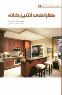 www.payane.ir - طراحي آشپزخانه
