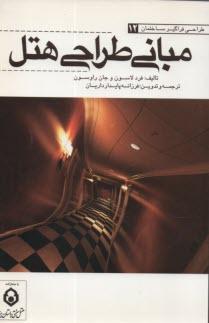 www.payane.ir - مباني طراحي هتل