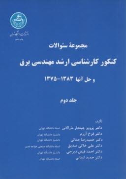 www.payane.ir - مجموعه سوالات كنكور كارشناسي ارشد مهندسي برق و حل آنها 1383 - 1375