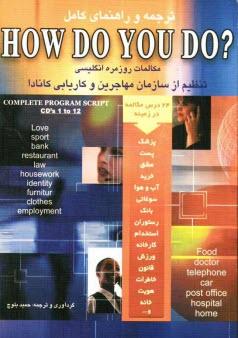 www.payane.ir - راهنماي كامل How do you do?