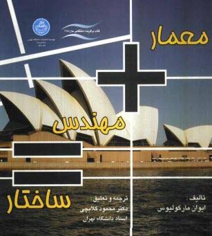 www.payane.ir - معمار + مهندس = ساختار