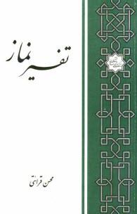 www.payane.ir - تفسير نماز