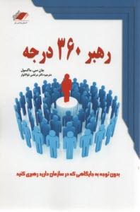 www.payane.ir - رهبر 360 درجه (بدون توجه به جايگاهي كه در سازمان داريد نفوذ خود را گسترش دهيد)