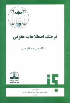 www.payane.ir - فرهنگ اصطلاحات حقوقي: انگليسي به فارسي