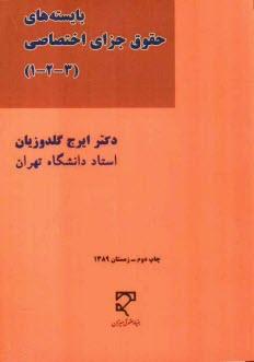 www.payane.ir - بايستههاي حقوق جزاي اختصاصي: جرايم عليه تماميت جسماني، شخصيت معنوي، اموال و مالكيت، امنيت و آسايش عمومي (1) و (2) و (3)