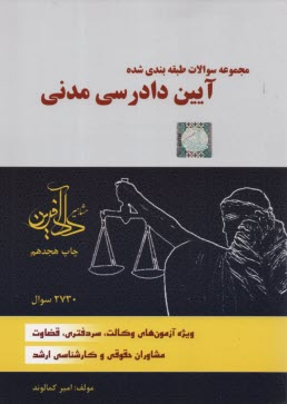 www.payane.ir - مجموعه سوالات طبقهبندي شده آيين دادرسي مدني