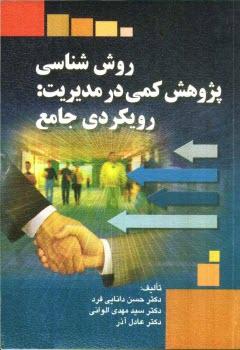 www.payane.ir - روششناسي پژوهش كمي در مديريت: رويكردي جامع