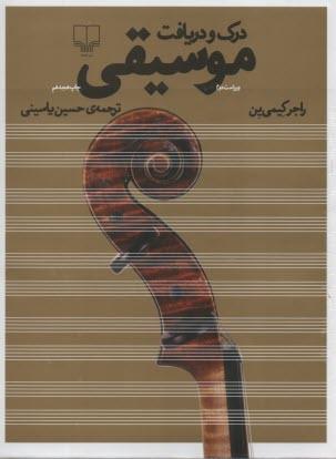 www.payane.ir - درك و دريافت موسيقي