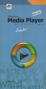 www.payane.ir - Windows media player: 72 دقيقه‌اي