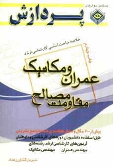 www.payane.ir - خلاصه مباحث اساسي كارشناسي ارشد مهندسي عمران و مكانيك (مقاومت مصالح)