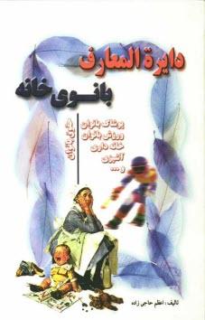 www.payane.ir - دايرهالمعارف هنرهاي بانوي خانه