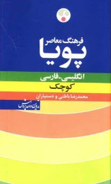 www.payane.ir - فرهنگ معاصر پويا: انگليسي - فارسي