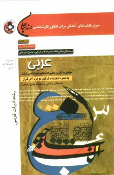 www.payane.ir - عربي (رشته ادبيات فارسي) مطابق با آخرين تغييرات كنكور كارشناسي ارشد