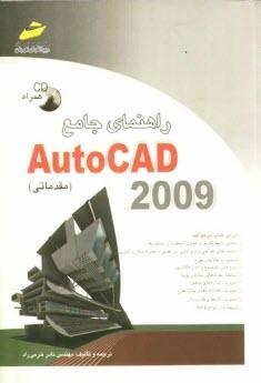 www.payane.ir - راهنماي جامع AutoCAD 2009 (مقدماتي)
