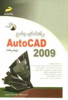 www.payane.ir - راهنماي جامع AutoCAD 2009 (پيشرفته)